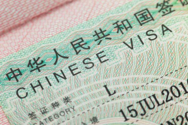在护照页的中国签证-享受旅行-54496380